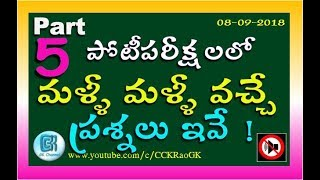 25 Most Important & Repeated Questions || Part 5 || Telugu GK