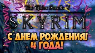 TES V: SKYRIM - С Днем Рождения!