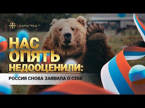 Нас опять недооценили: Россия снова заявила о себе