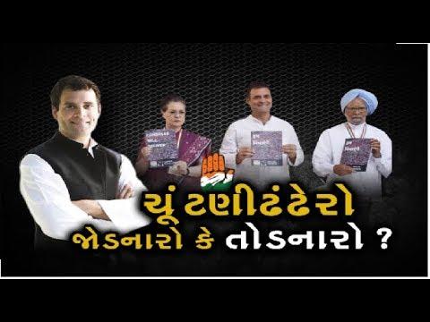 Mahamanthan: #Congress સે જાહેર કર્યો ચૂંટણીઢંઢેરો, આપેલ વચનો નિભાવી શકશે...?    Vtv News