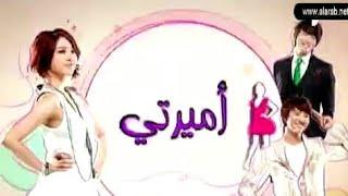 الحلقة 8 من مسلسل أميرتي