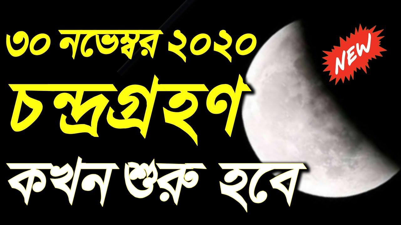 [Chandra Grahan] chandra grahan 2020 | chandra grahan november 2020 | lunar eclipse 2020 in india
