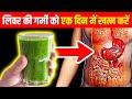 जिगर Liver की गर्मी और पेशाब के पीलेपन को हमेशा के लिए ठीक करें    How to Cleanse Your Liver