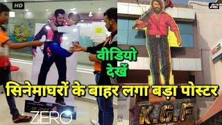 KGF V/S ZERO MOVIE सिनेमाघरों के बाहर लगा बड़ा पोस्टर | Shahrukh Khan aur yesh Big Poster 2018