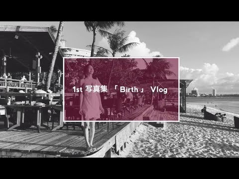CHERRSEE MIYU 初写真集「Birth」の裏側★〜directed by MIYU
