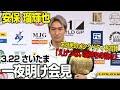 「K-1 WORLD GP」3.22(日)さいたま<一夜明け会見>安保瑠輝也、不可思のメンタリティを絶賛!「えげつない気持ちの強さ」