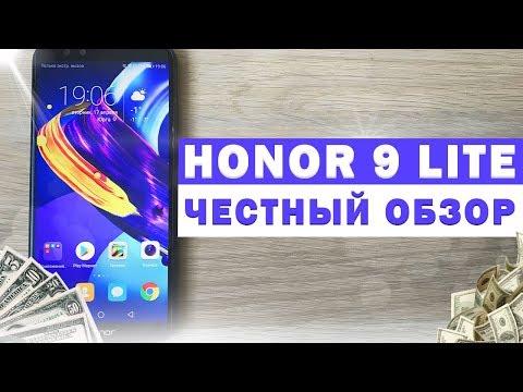 ЧЕСТНЫЙ ОБЗОР Huawei Honor 9 Lite - ТОП В СРЕДНЕМ КЛАССЕ!