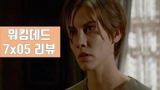 [리뷰] 워킹데드 시즌7 5화 '매기의 성장&#…