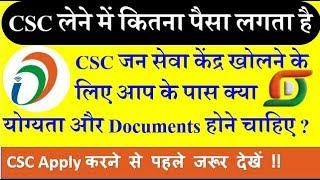 CSC क्या हैं। Apna CSC जन सेवा केंद्र खोलने के लिए आप के पास क्या योग्यता और Documents होने चाहिए ?