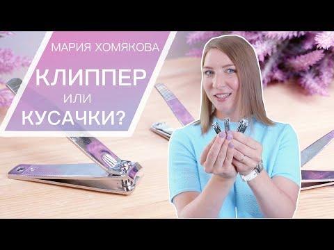 Что такое книпсер для ногтей