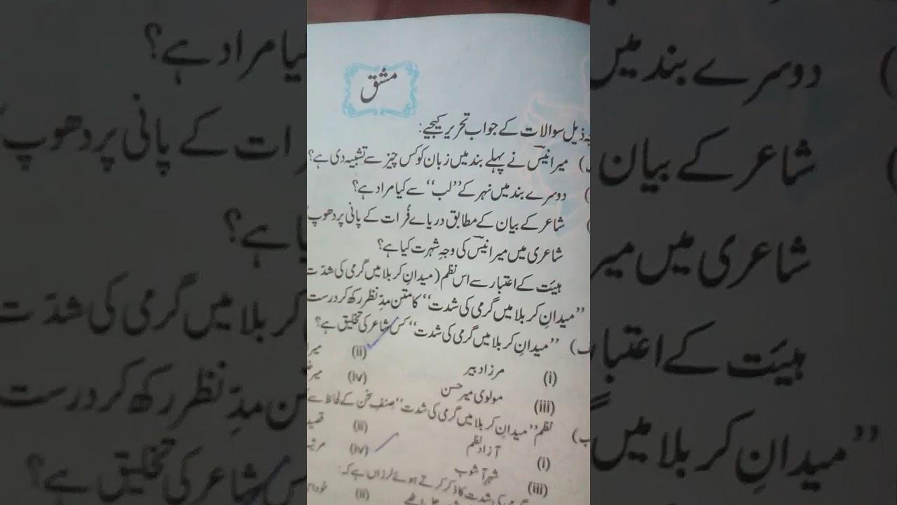 اردو جماعت دہم نظم میدان کربلا میں گرمی کی شدت کے مشقی سوالات Youtube