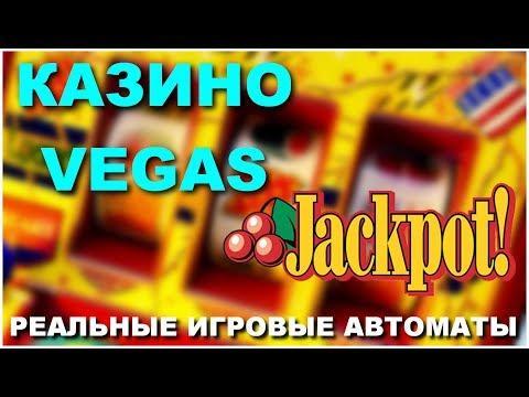 КАЗИНО ВЕГАС ДЖЕКПОТ🍒🍒🍒 Реальные выигрыши в ральных игровых автоматах‼️ БЕЗДЕПОЗИТНЫЕ БОНУСЫ 2018