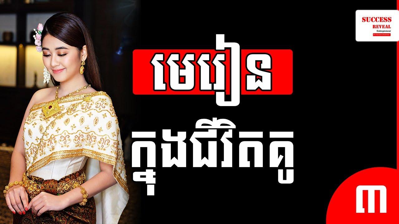 គន្លឹះជោគជ័យក្នុងជីវិតគូរ [ភាគ៣] Couple Life by Sim Dara | Success Reveal