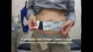 Видеоурок по аппликации Kinesio при менструальной боли