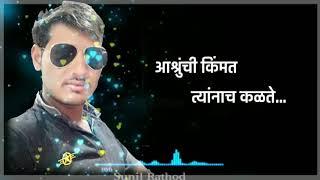 Download Emotional Word In Marathi Status Marathi Life