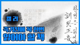 대한민국 국민이 죽기전에 꼭 읽어야 할 훈민정음.202…