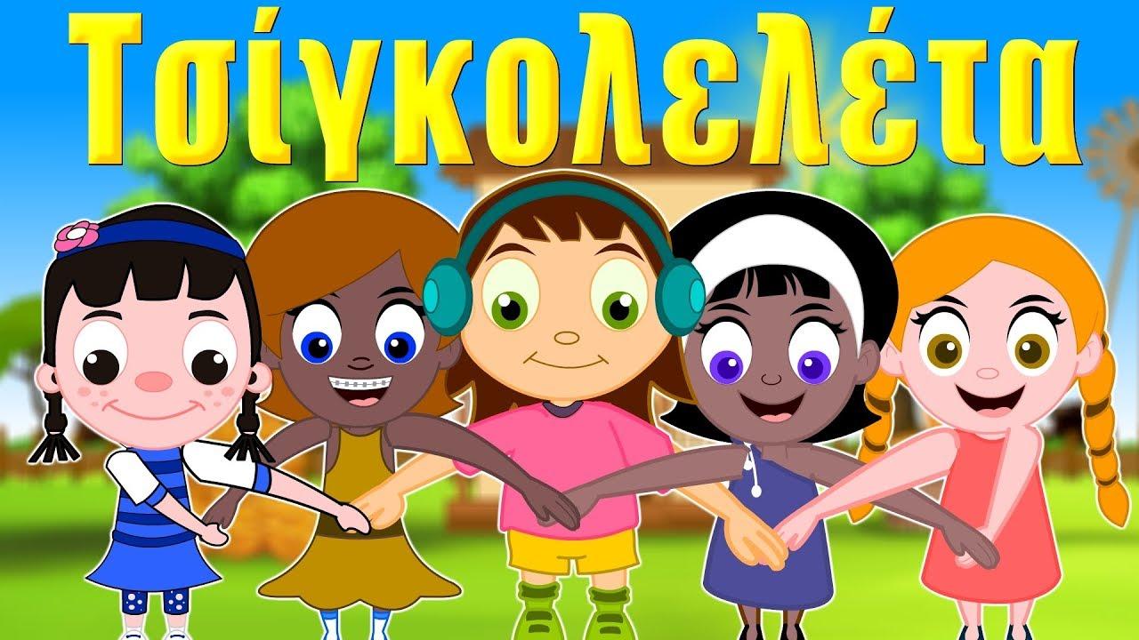 5a082e2362d Τσιγκολελέτα - ελληνικα παιδικα τραγουδια - Greek kids songs - YouTube