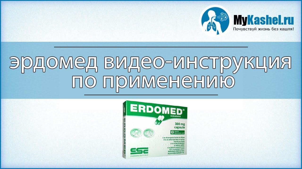 Купить эрдомед капс. 300мг №20 (эрдостеин) в интернет-аптеке.