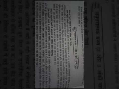 Revision modal paper social science in hindi haryana board 10th class study help