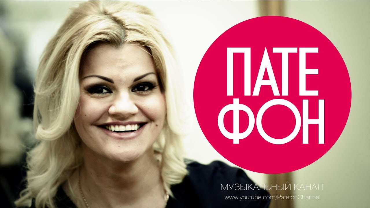 Ирина Круг — ПАТЕФОН