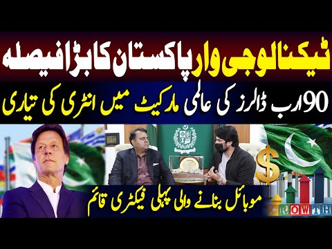 """""""Pakistan Is An Emerging Technology Market In South Asia 