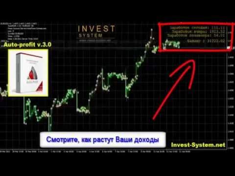 ЗАРАБОТАТЬ ЛЕГКО!!!! Invest System, Forex заработок на Автомате с Советником Auto Profit