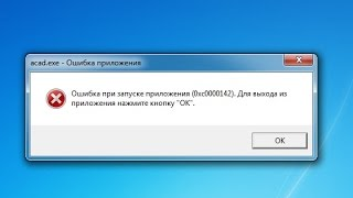Решение проблемы Application Error (0xc0000142)(Программа AutoRuns http://technet.microsoft.com/ru-ru/sysinternals/bb963902.aspx., 2014-10-23T12:24:16.000Z)