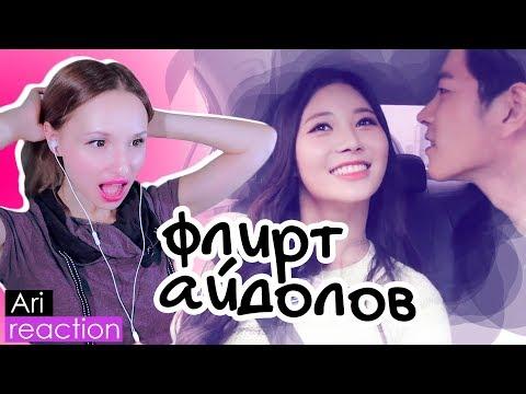СМУЩАЮТ! ФЛИРТ МЕЖДУ K-POP АЙДОЛАМИ | ARI RANG
