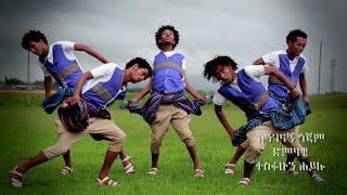 Tesfahun Hailu - Engenagn Gojam እንገናኝ ጎጃም (Amharic)