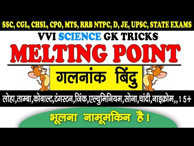 Sceince gk tricks : Melting Point of Various Substances | Galnank Bindu Short Trick