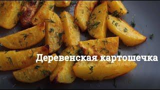 Вкусная картошка по деревенски Простой и быстрый рецепт Закуска Village potatoes recipe cooking