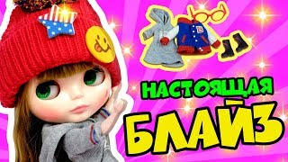 Блайзомания 26: Оригінальна лялька Блайз (Blythe) для ООАКа і Кастоми | Огляд на ляльку Блайз