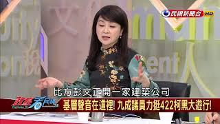 2018.4.21【政經看民視】