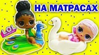 КУКЛЫ ЛОЛ КОНКУРС МАТРАСОВ Мультик с игрушками Видео #ЛОЛ  LOL SURPRISE DOLLS | Julicat (0+)