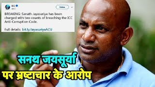 Jayasuriya Charged With Non-Cooperation In ICC Anti-Corruption Probe | Sports Tak