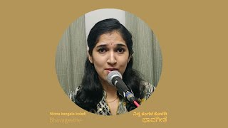 Ninna kangala koladi |Bhavageethe| Prajna Udayaravi Bhat