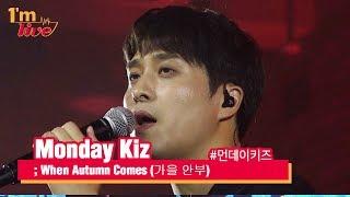 [I'm LIVE] Monday Kiz (먼데이키즈) & When Autumn Comes (가을 안부)