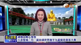 【唯心新聞32】| WXTV唯心電視台