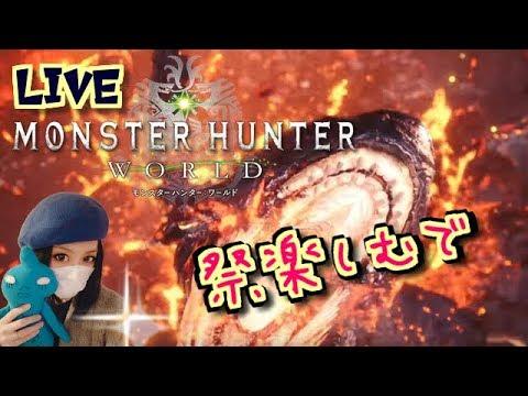 お祭り!モンスターハンター:ワールド!!誰でも歓迎!Monster Hunter World thumbnail