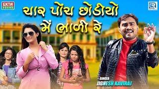 Jignesh Kaviraj Superhit Love Song | Char Poch Chhodiyo Me Bhadi Re | ચાર પોંચ છોડીયો મેં ભાળી રે
