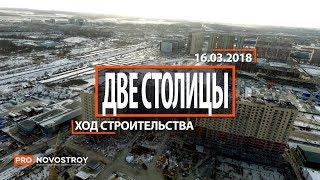 """ЖК """"Две столицы"""" [Ход строительства от 16.03.2018]"""