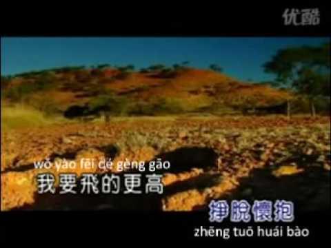 Fei De Geng Gao 飛得更高   Wang Feng 汪峰