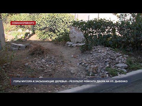 НТС Севастополь: Севастопольцы показали последствия ремонта двора на улице Дыбенко