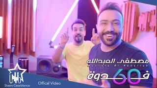 مصطفى العبدالله - 60 فدوه (حصرياً) | 2021 | Mustafa Al-Abdullah - 60 Faduh (Exclusive)