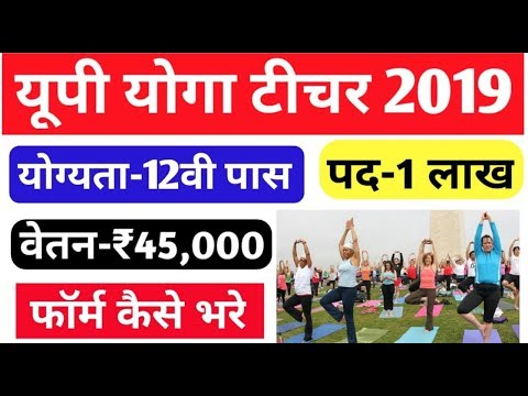 Up yoga teacher vacancy 2019//up yoga teacher 2019 online form// Teacher recruitment 2019