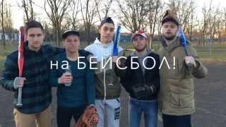 """Приглашение на """"БЕЙСБОЛ"""""""