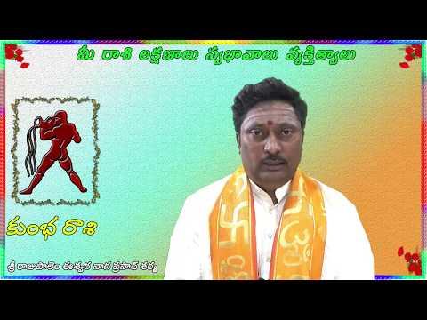 Kumbha Rasi jeevitha vidhanmu Telugu