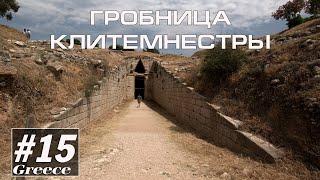 Микены: Гробница Клитемнестры. Греция#15/Альтернативный туризм