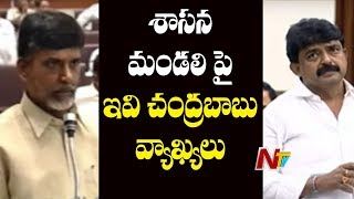 Perni Nani About Chandrababu Past Words On Legislative Council | NTV