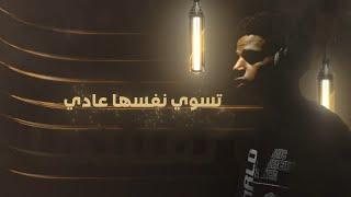 عمر حسن - تسوي نفسها عادي (official video) ٢٠٢١